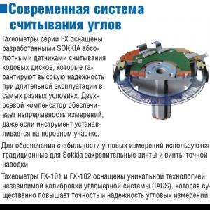 Тахеометр Sokkia FX-101