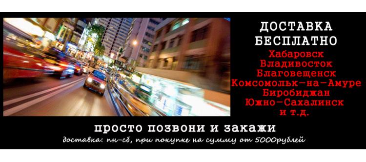 Доставка по Хабаровску