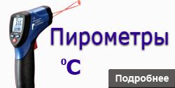 Пирометры